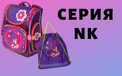 Серия NK