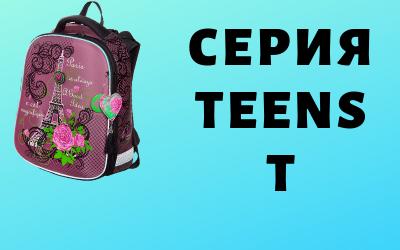 Серия TEENS