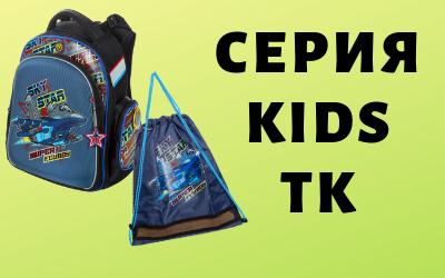 Серия KIDS TK