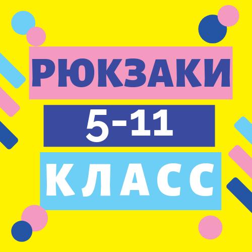 Рюкзаки 5-11 класс