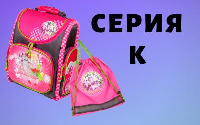 Серия K